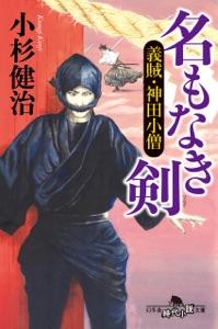 名もなき剣 義賊・神田小僧 Book Cover