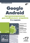 Google Android     2-