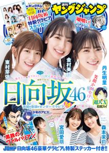 ヤングジャンプ 2021 No.47 Book Cover