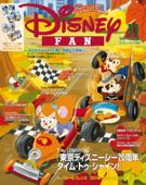 ディズニーファン 2021年 11月号 Book Cover