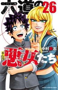 六道の悪女たち 26 Book Cover