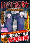 呪術廻戦 特級呪霊解析禁書 Book Cover