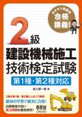 ミヤケン先生の合格講義! 2級建設機械施工技術検定試験 第1種・第2種対応 Book Cover