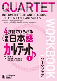 4技能でひろがる 中級日本語カルテット I ワークブックQUARTET: Intermediate Japanese Across the Four Language Skills I [Workbook]