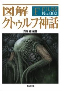 図解 クトゥルフ神話 Book Cover