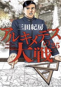アルキメデスの大戦(25) Book Cover