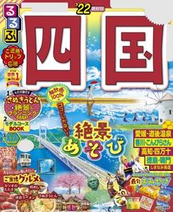るるぶ四国'22 Book Cover
