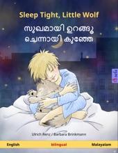 Sleep Tight, Little Wolf – സുഖമായി ഉറങ്ങൂ ചെന്നായി കുഞ്ഞേ (English – Malayalam). Bilingual