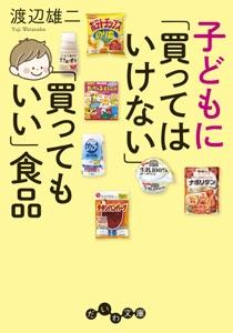 子どもに「買ってはいけない」「買ってもいい」食品 Book Cover