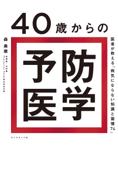 40歳からの予防医学―――医者が教える「病気にならない知識と習慣74」 Book Cover