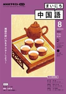 NHKラジオ まいにち中国語 2021年8月号 Book Cover