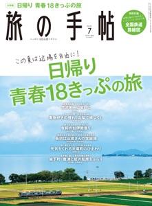 旅の手帖_2021年7月号 Book Cover