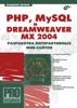 PHP, MySQL и Dreamweaver MX 2004