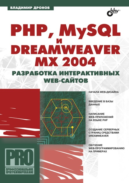 PHP, MySQL и Dreamweaver MX 2004 by Владимир Дронов on Apple Books