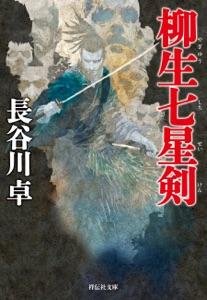 柳生七星剣 Book Cover