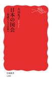 日本の国会 Book Cover