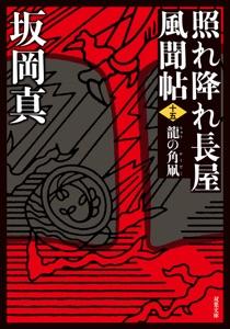 照れ降れ長屋風聞帖 : 15 龍の角凧 〈新装版〉 Book Cover
