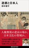遊廓と日本人 Book Cover