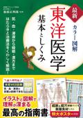 最新カラー図解 東洋医学 基本としくみ Book Cover