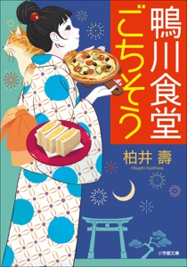 鴨川食堂ごちそう Book Cover