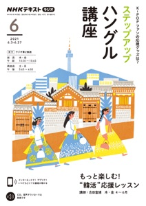 NHKラジオ ステップアップハングル講座 2021年6月号 Book Cover