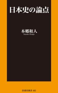 日本史の論点 Book Cover