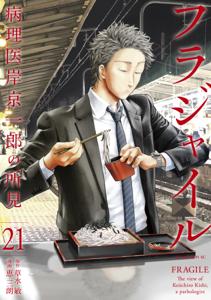 フラジャイル 病理医岸京一郎の所見(21) Book Cover