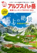 アルプス・八ヶ岳 絶景トレッキングBOOK 2021 Book Cover