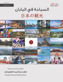 Arab japan -Tourism in Japan , السياحة في اليابان