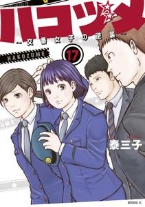 ハコヅメ~交番女子の逆襲~(17) Book Cover
