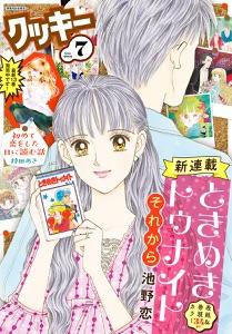 クッキー 2021年7月号 電子版 Book Cover