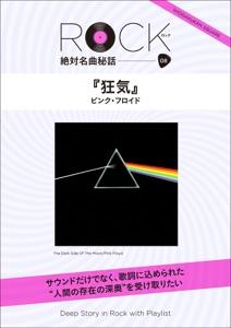 「狂気」ロック絶対名曲秘話8 ~Deep Story in Rock with Playlist~ Book Cover
