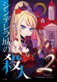 シンデレラ城の殺人【分冊版】 2 Book Cover