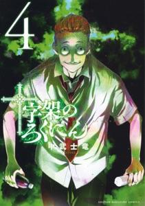 十字架のろくにん(4) Book Cover