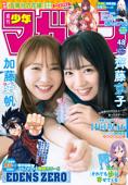 週刊少年マガジン 2021年48号[2021年10月27日発売] Book Cover
