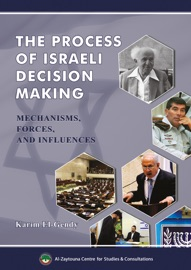 The Process Of Israeli Decision Making