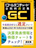週足集 2021/10/23発売号 Book Cover