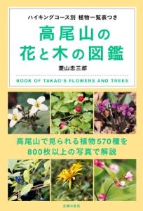 高尾山の花と木の図鑑 Book Cover