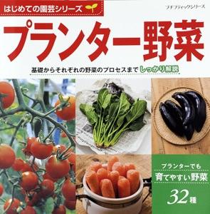 はじめての園芸シリーズ プランター野菜 Book Cover
