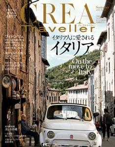 CREA Traveller 2017 Summer NO.50 Book Cover