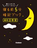 高校日本史 Book Cover