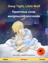 Sleep Tight Little Wolf      English  Russian Bilingual Childrens Book Age 2-4 And Up With Mp3 Audiobook For Download