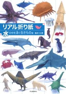 リアル折り紙 水の中を泳ぐ生きもの編 Book Cover