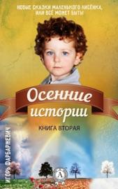 Книга вторая. Осенние истории