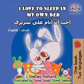 I Love to Sleep in My Own Bed (English Arabick children's book) book