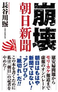 崩壊 朝日新聞 Book Cover