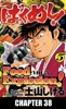 FOOD EXPLOSION Chapter 38
