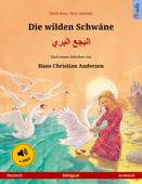 Die wilden Schwäne – البجع البري (Deutsch – Arabisch). Zweisprachiges Kinderbuch nach einem Märchen von Hans Christian Andersen, ab 4-6 Jahren, mit mp3 Hörbuch zum Herunterladen