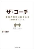 ザ・コーチ 最高の自分に出会える『目標の達人ノート』
