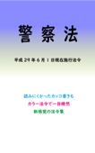 警察法 平成29年度版(平成29年6月1日) Book Cover